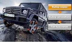 Подбор браслетов противоскольжения на колеса Вашего автомобиля